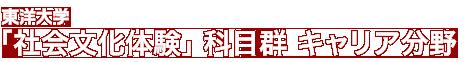 東洋大学社会学部社会文化システム学科「社会文化体験」科目群 キャリア分野