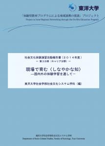 報告書カバー全面2014年度(キャリア分野)(入稿用)