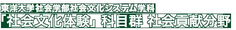 東洋大学社会学部社会文化システム学科「社会文化体験」科目群 社会貢献分野