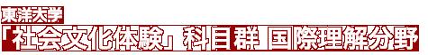 東洋大学社会学部社会文化システム学科「社会文化体験」科目群 国際理解分野