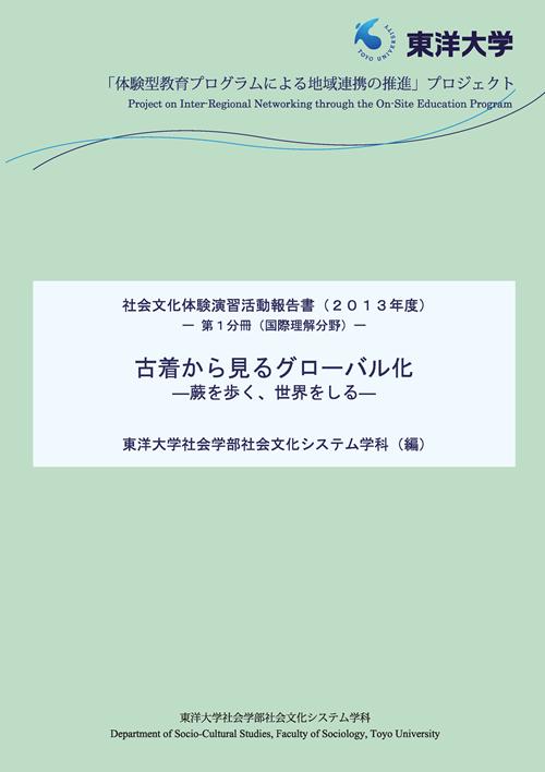 報告書2013