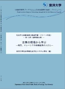 2014国際理解報告書表紙