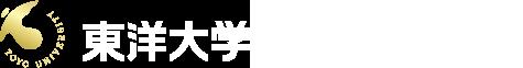 東洋大学社会学部社会文化システム学科「社会文化体験」科目群